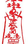 Tue Mar 4, 2014 - FENG SHUI TALISMANS FOR GOOD LUCK & PROSPERITY with Mario C. Veo